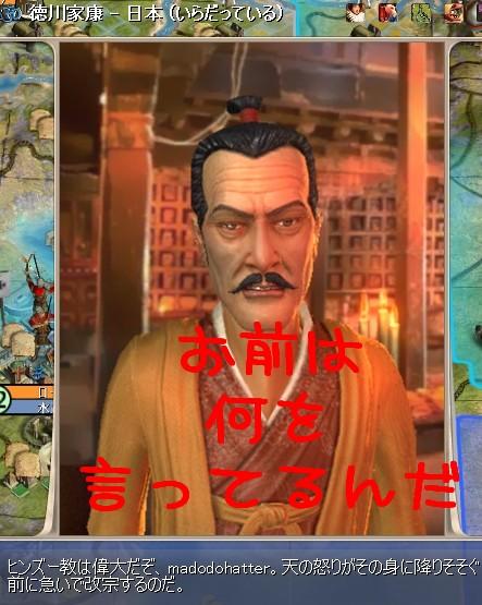 ヒンズー教宣教師徳川
