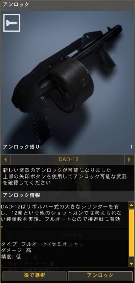 DAO12