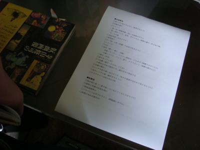 8_配布プリント