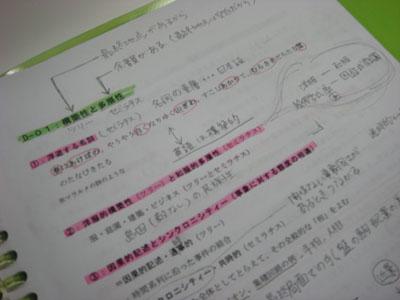 24_メモ1