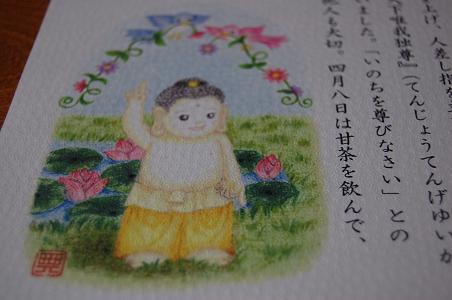 花まつり01