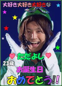 20080516_tadabd.jpg