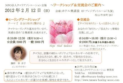 ワークショップ愛媛2012.2.12