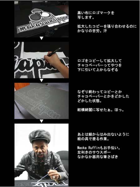 maka sound japan banner1
