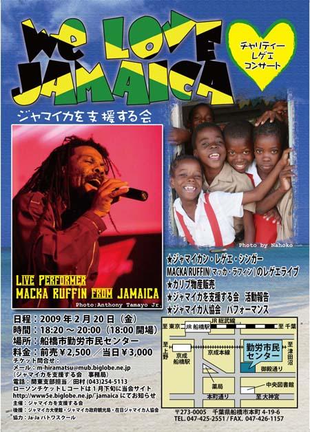 makasoundjapan_flyer