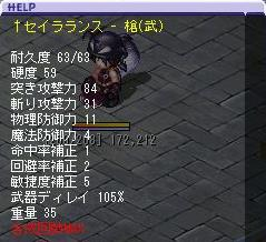 Sransu2.jpg
