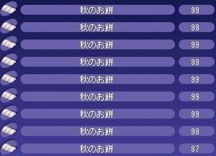 akinoomoti2.jpg