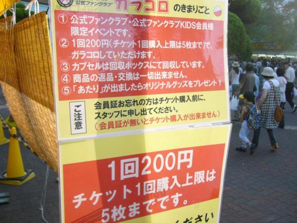 P1050186_convert_20090630012110.jpg