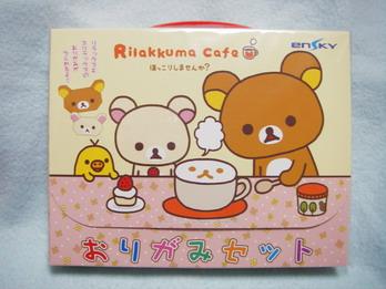 ハート 折り紙:折り紙 キャラクター リラックマ-makumakukapibara.blog48.fc2.com