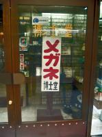 008oomisoka4.jpg
