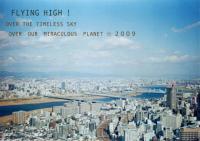 2009年賀-のコピー