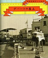 090614まぼろし遊園地1