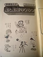 himieki-hosi1.jpg