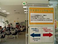 nissin-tastingroom2.jpg