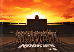 rookies-panf.jpg