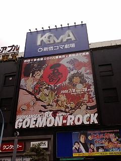 五右衛門ロック新宿コマ