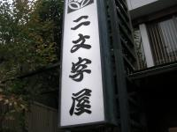 nimonjiya