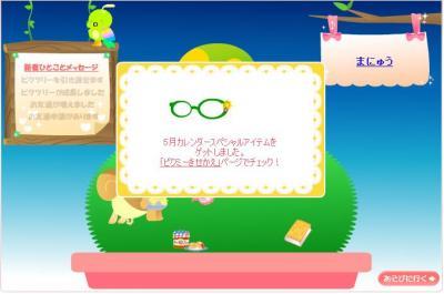 090608_ぷれ4