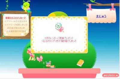 090608_ぷれ2