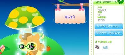 090609_腹ピコ