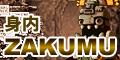 Zakum!!!!毎週火曜日22:00~23:00の間に開始!!