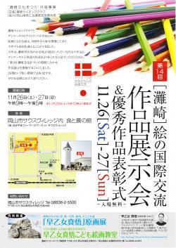 原画展convert_20111126000156