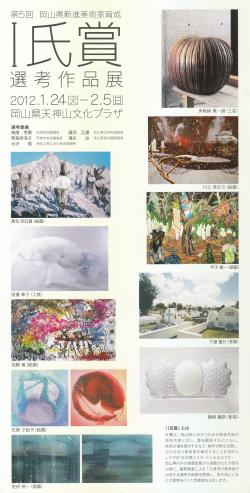I氏賞DM_convert_20120125201929
