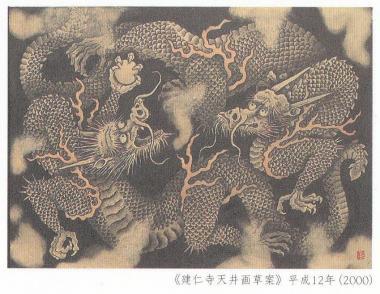 建仁寺龍草案convert_20120206221451