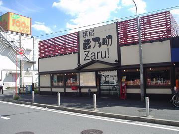 kuranosuke1.jpg