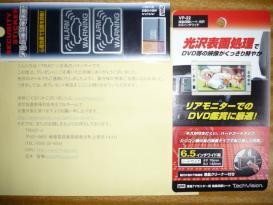 液晶保護シート&セキュリティステッカー