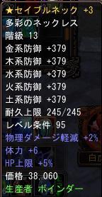 HP5%ネック