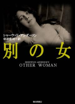 OtherWomanCoverDLMar_convert_20111213140146.jpg