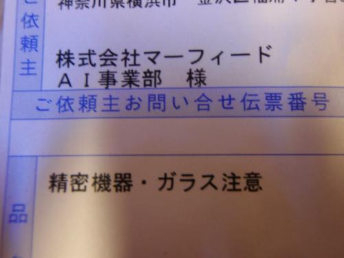 PA160007_convert_20081017231753.jpg