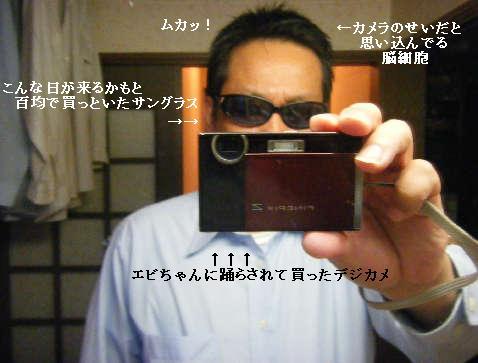 2009_01200029.jpg