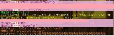 拡声器いぢめ1