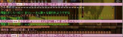 拡声器いぢめ2