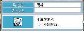 陽cの宅配~~w