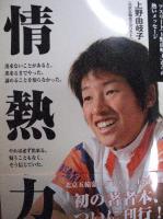 上野由岐子
