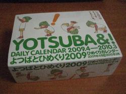 よつばとひめくり2009