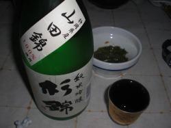 杉錦純米吟醸