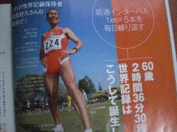 60歳の保坂さん