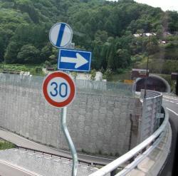 飛騨トンネル