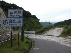 峠の向こうは滋賀県です