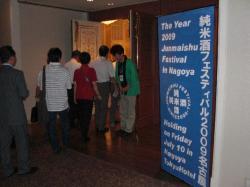 名古屋純米酒フェスティバル2009