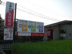 長泉「長城飯店」