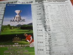 第42回日本女子プロゴルフ選手権