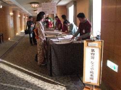 2009名古屋燗受付