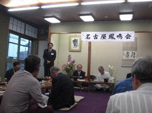 名古屋鳳鳴会2009