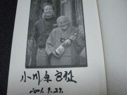 小川原専務と祖母くらさん