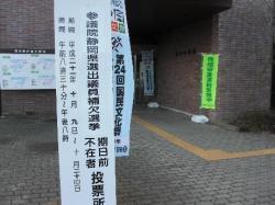 参院選静岡補欠選挙